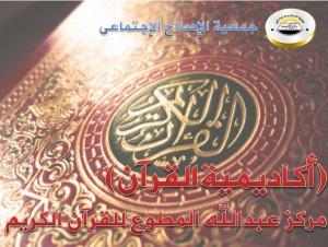 """""""الإصلاح"""" تفتح باب التسجيل بأكاديمية القرآن الكريم 24 أغسطس الجاري"""