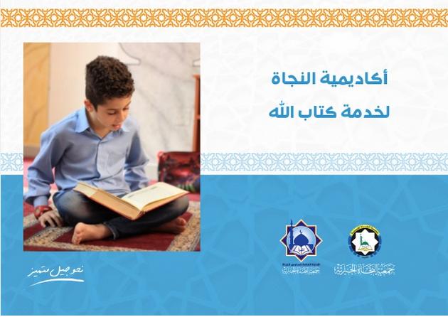 أكاديمية النجاة لخدمة كتاب الله