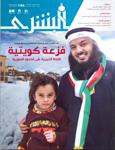 مجلة البشرى