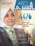 مجلة البشرى - العدد 145