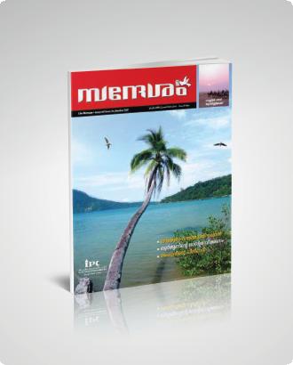 مجلة الرسالة