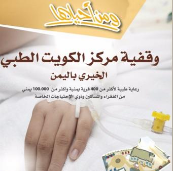 مركز الكويت الطبي باليمن