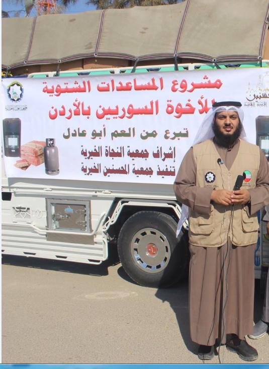مساعدات للنازحين السوريين