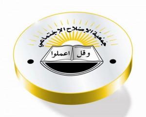 جمعية الإصلاح الاجتماعي بالكويت