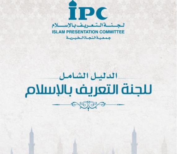 دليل لجنة التعريف بالإسلام