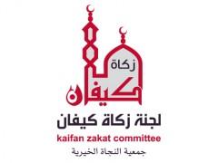 شعار لجنة زكاة كيفان