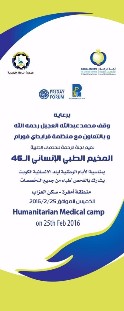 مخيم الرحمة الطبية