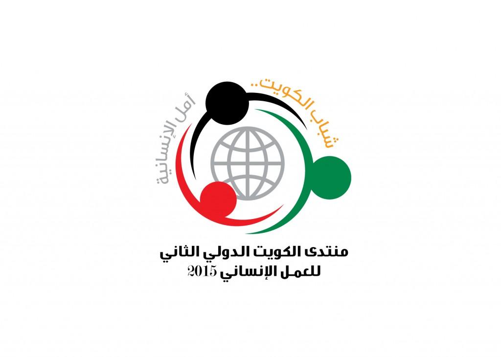 المنتدى الكويتي الثاني للعمل الإنساني
