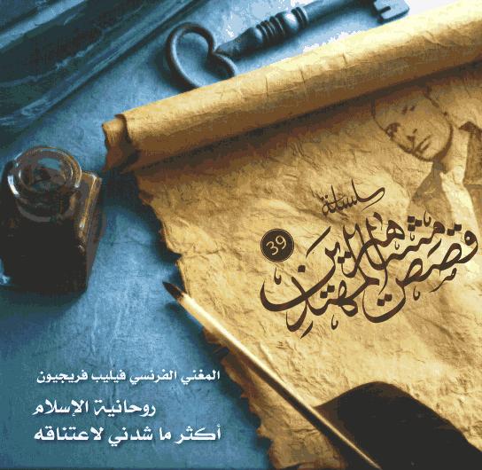 روحانية الإسلام أكثر ما شدني لاعتناقه
