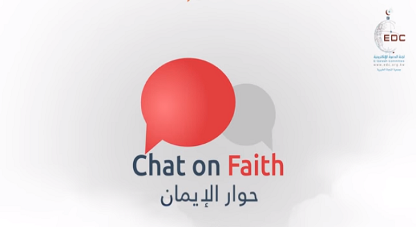 حوار الإيمان