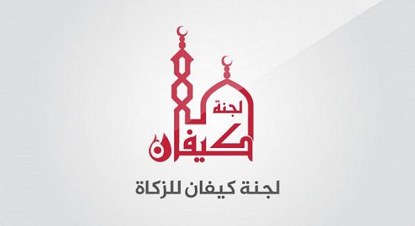 """"""" زكاة كيفان """" أقامت مشاريع خيرية مختلفة خارج الكويت"""