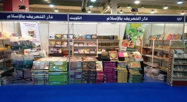 مكتبة دار التعريف بالإسلام تشارك معرض الكتاب الدولي بإصدارت جديدة ومتنوعة