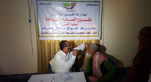 زكاة الفحيحيل تناشد الخيرين إقامة مخيم طبي لعلاج مرضى العمى ببنجلاديش