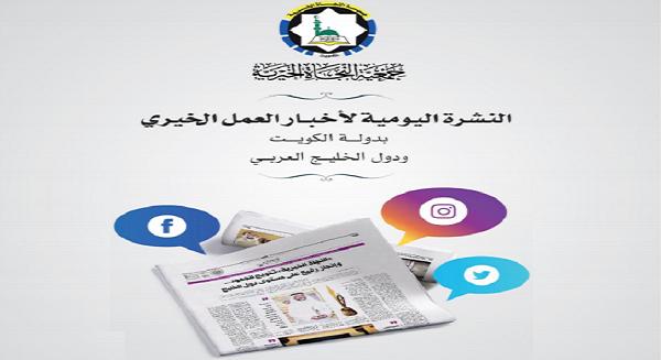 """جمعية النجاة الخيرية تصدر يوميا """" نشرة أخبار العمل الخيري الإلكترونية """""""