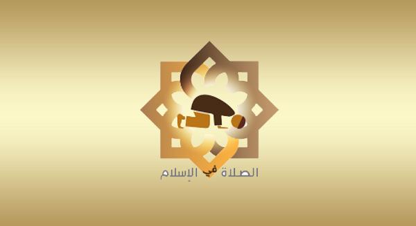 الدعوة الإلكترونية تطلق تطبيق الصلاة باللغتين الإنجليزية والعربية