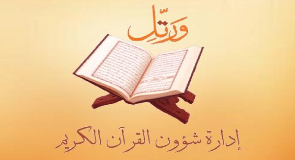 """"""" إدارة ورتل """" تحتفل بتكريم المجازين بالسند المتصل إلى النبي ﷺ مساء الأربعاء"""