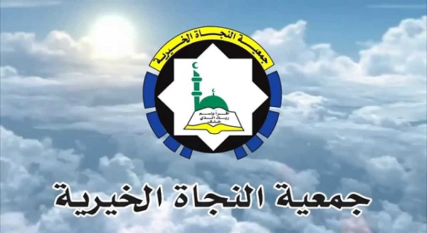 جمعية النجاة الخيرية: مشاريع خيرية ودعوية وطبية وإنشائية حصاد زيارة القاهرة