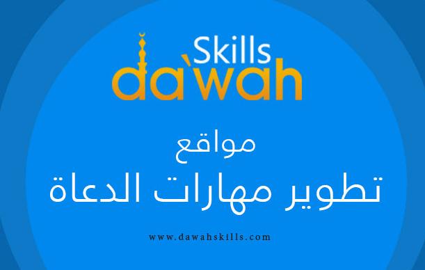 """الدعوة الإلكترونية: """" موقع مهارات الدعوة """" قبلة المراجعين والباحثين إلكترونيا"""