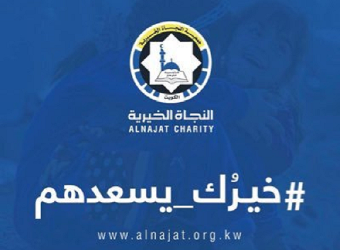 """جمعية النجاة الخيرية تختار شعار حملتها الجديدة """" خيرك يسعدهم """""""
