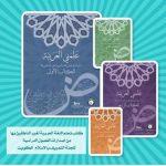 مناهج سهلة ومميزة نقدمها لمنتسبي مشروع تعليم اللغة العربية للناطقين بغيرها ؛ بلجنة التعريف بالإسلام