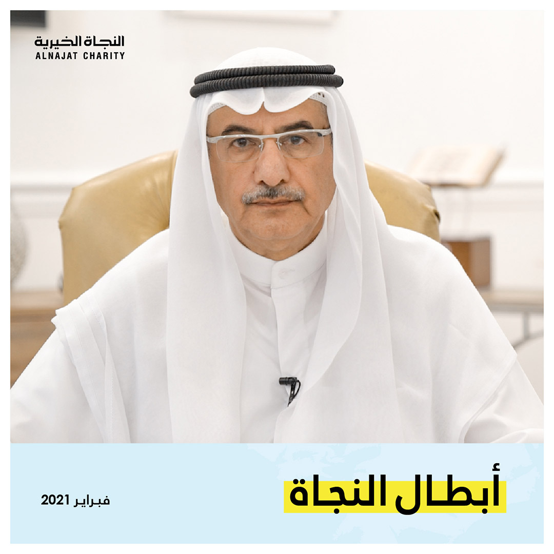 رشيد الحمد ؛ نائب رئيس النجاة الخيرية