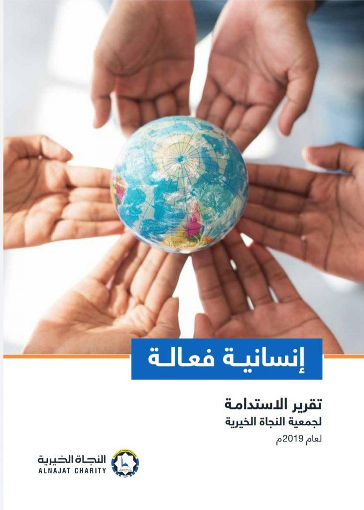 تقرير الاستدامة السنوي لجمعية النجاة الخيرية عام 2018م