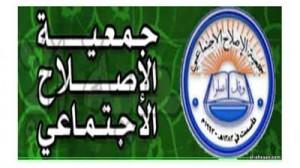 شعار جمعية الإصلاح