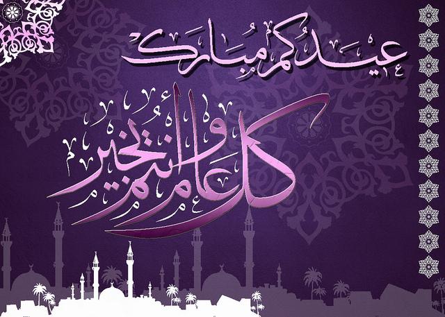 عيدكم مبارك 6069141168_aba33146c