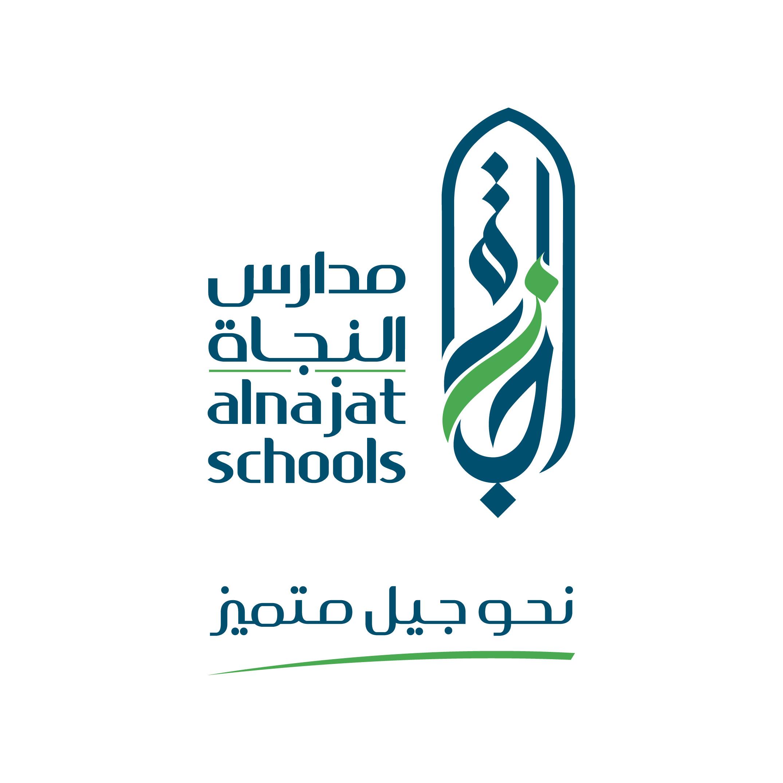 مدارس جمعية النجاة الخيرية
