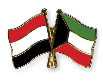 الكويت واليمن