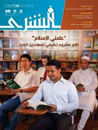 مجلة البشرى - العدد 138