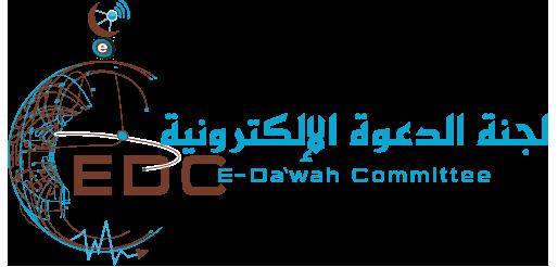 لجنة الدعوة الإلكترونية