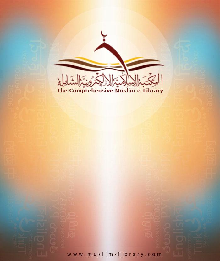 إضافة المكتبة الإلكترونية الإسلامية الشاملة إلى ووردبرس