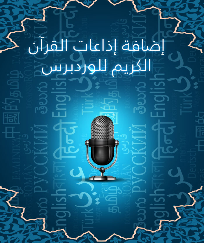 إضافة إذاعات القرآن الكريم إلى ووردبرس