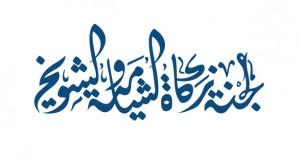 زكاة الشامية تطلق مشروع برد علينا صيفنا