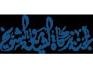 لجنة زكاة الشامية والشويخ