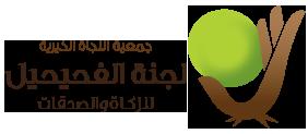 مشاريع خيرية بلجنة زكاة الفحيحيل